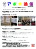 20130101/アポポ通信1月号