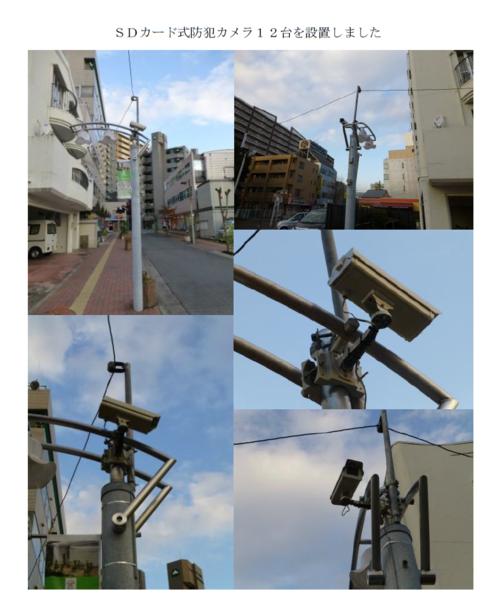20140203防犯カメラ設置