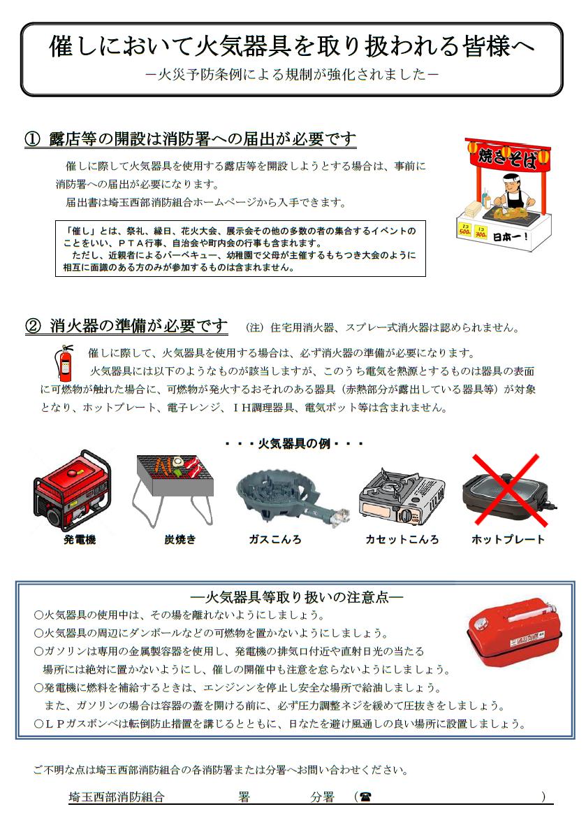 2014消防リーフレット