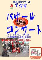 20100508/第77回