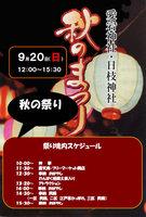 20090920/秋の例祭