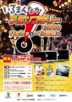 20091206/AQUOSが当たる!!