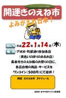20100114/初甲子様