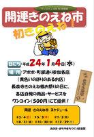 20120104/初甲子・ワンコイン市開催