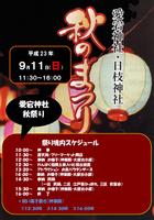 20110911/秋の例祭