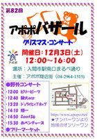 20111203/第82回【クリスマスコンサート】