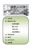 20120104/初春ことの調べ