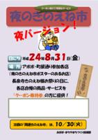 20120831/初開催! 夜の