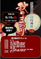 20120916/秋の例祭