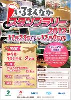 20121209/10万円分旅行券が当たる!