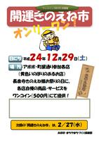 20121229/納めの