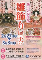 20130303/雛飾り展示会