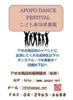 20130511/ダンスフェス参加者募集