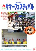 20130831/第24回