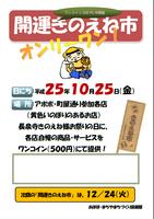 20130905/食欲の秋!!お得に美味しく