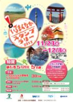 20131208/今年は旅行に行こう!!