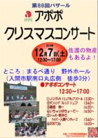 20131207/佐渡物産展同時開催