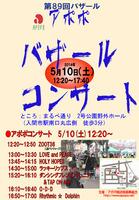 20140510/第89回