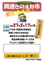 20150217/初甲子でお得に買い物!!