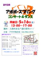 20150516/第92回