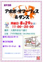 20150829/夏の定番!!