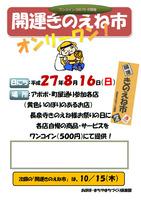 20150816/暑さなんか吹き飛ばせ!!