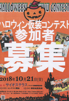 20181021/仮装コンテスト参加者募集