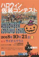 20181021/Halloween仮装コンテスト