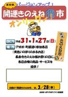 20190127/初甲子で今年も幸せ