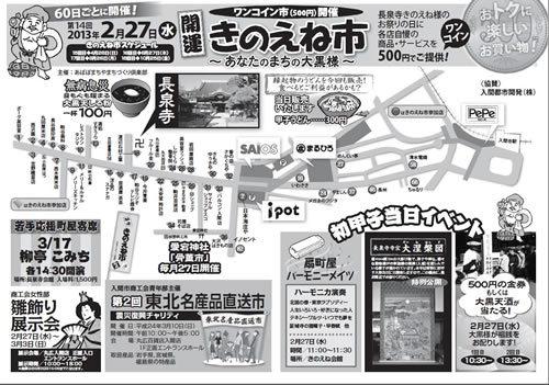 130227開運マップA