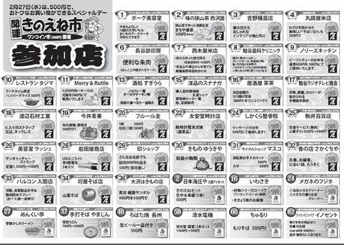 130227開運マップB