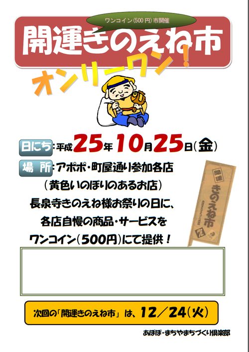 131025きのえねポスター