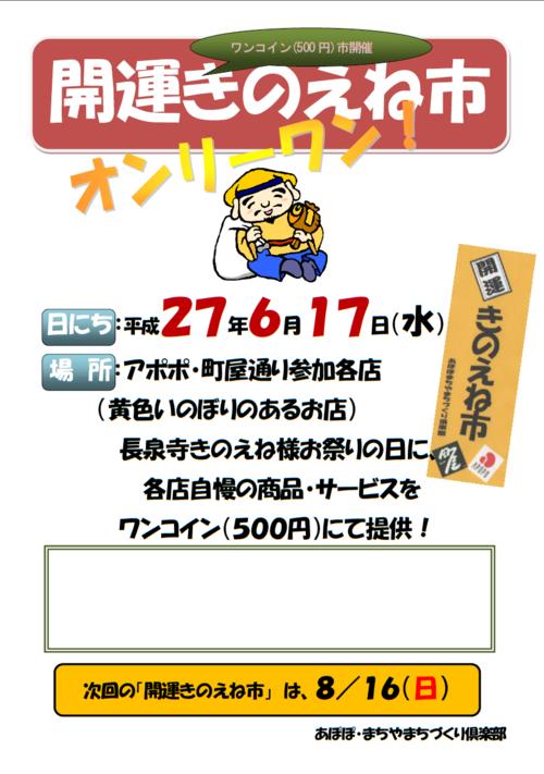 150617甲子ポスター