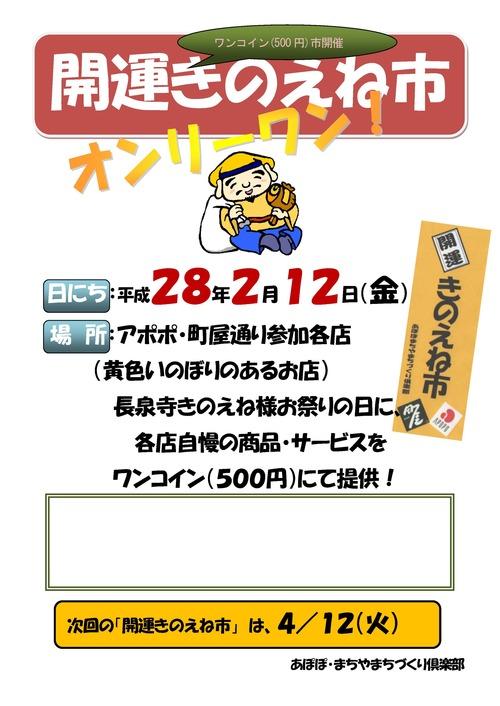 160212きのえねポスター
