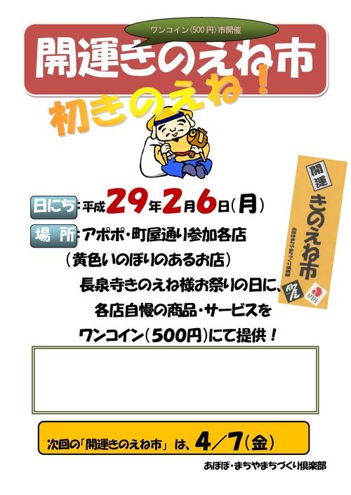 170206甲子市ポスター