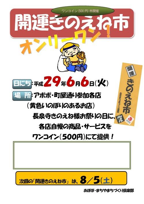 170606甲子開運市ポスター