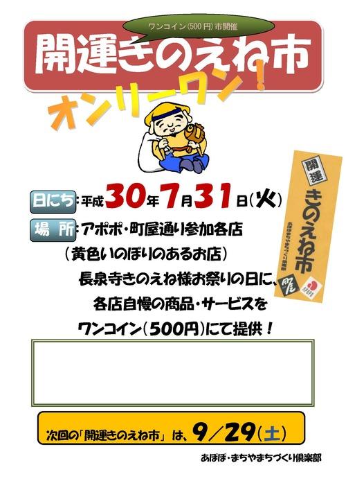 180731_poster.jpg