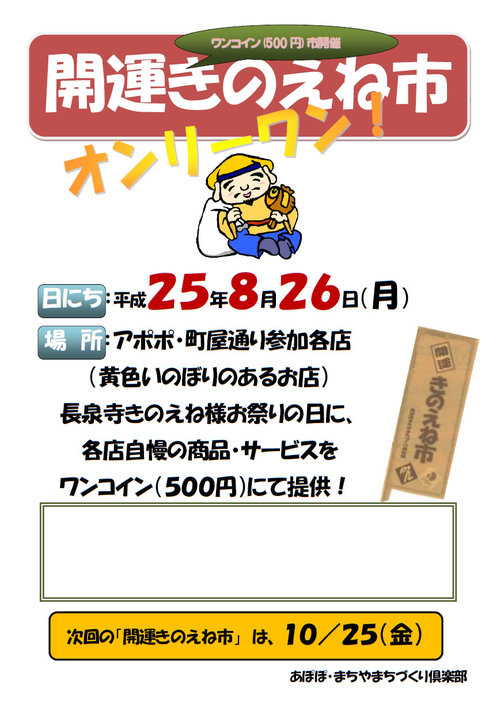 20130826きのえねポスター