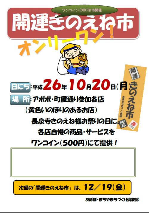 20141020甲子市ポスター