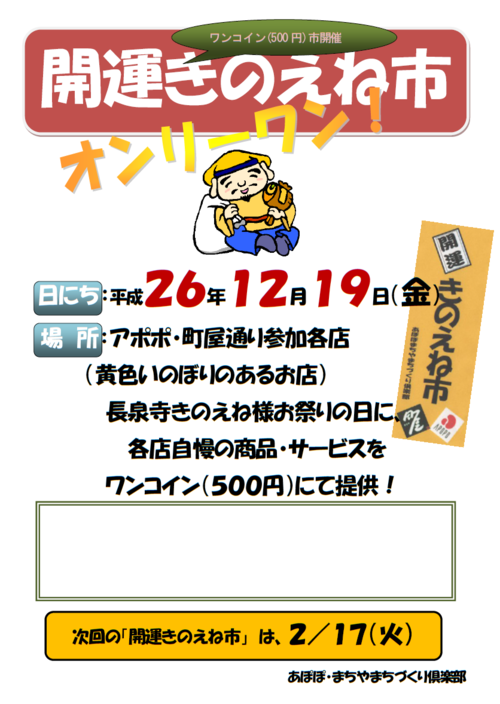 20141219甲子市ポスター