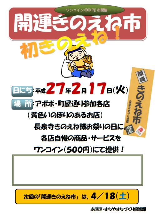 20150217甲子ポスター