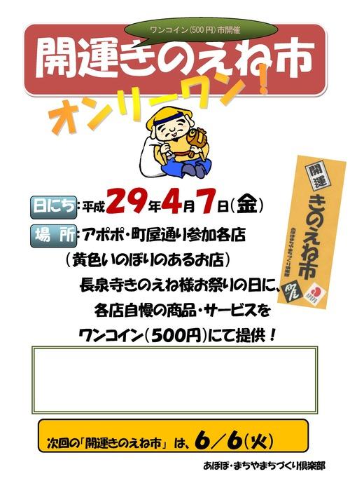 20170407甲子ポスター