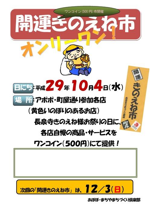 171004甲子開運市ポスター
