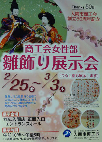 110225商工会・雛飾り展示会