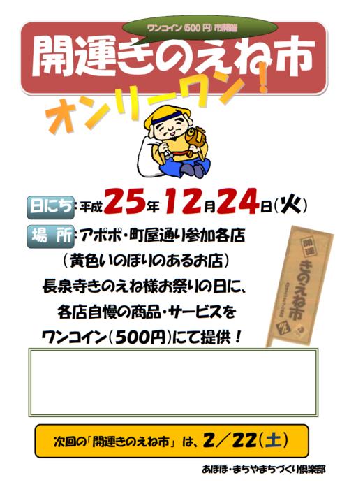 131224甲子ポスター