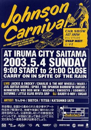 20030504ジョンソンカーニバル