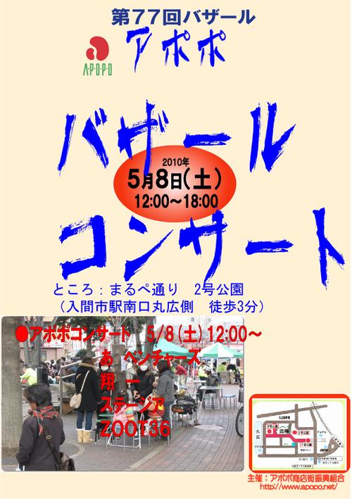 20100508夕市&コンサートポスター