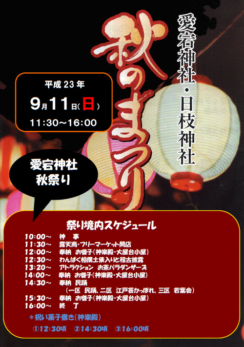20110911秋の例祭