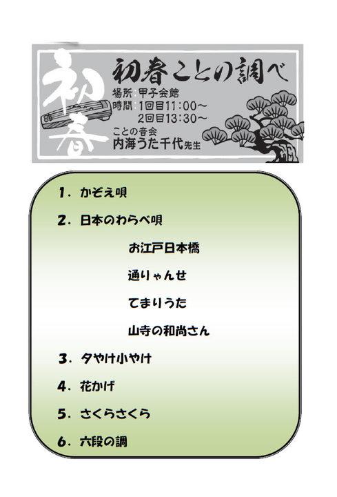 20120104まちづくり倶楽部