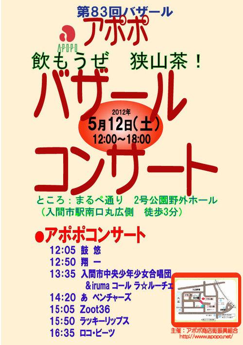 20120512夕市&コンサートポスター